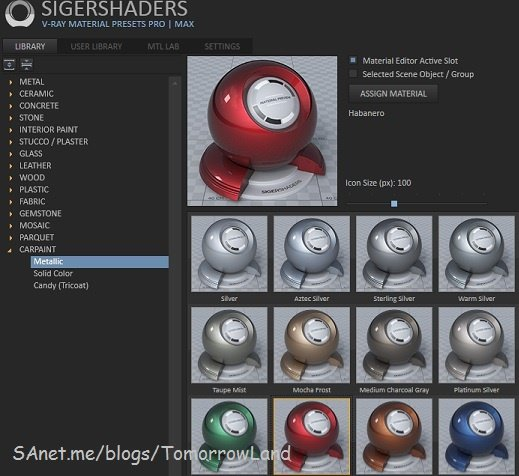 sigershaders v-ray material presets pro for 3ds max 2017