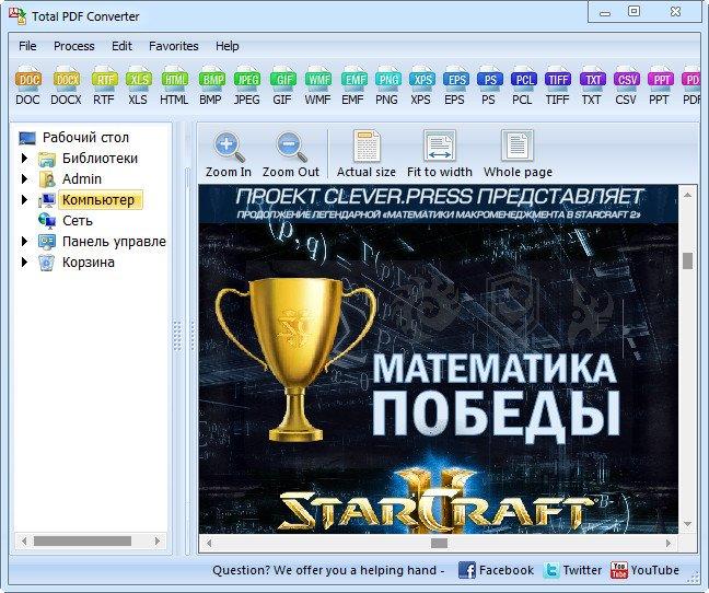 Coolutils Total PDF Converter 6.1.0.132 Multilingual + Portable