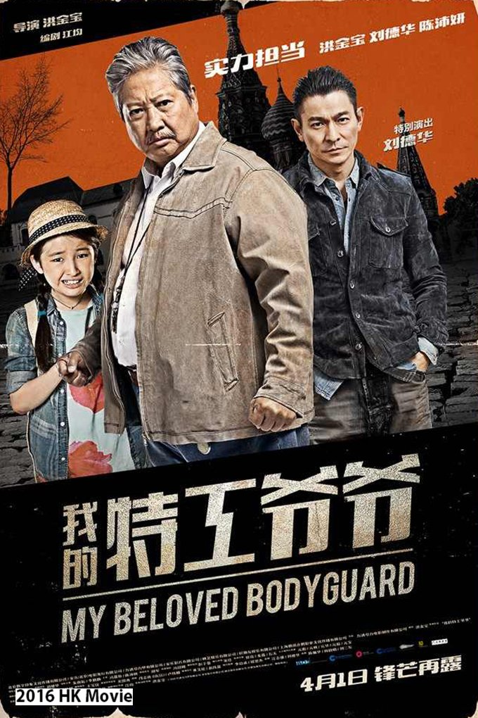 Bodyguard (2011) Full Movie Watch Online *BluRay*
