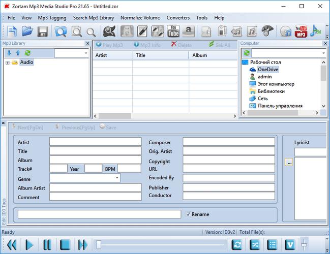 Zortam Mp3 Media Studio Pro 22.25 Multilingual