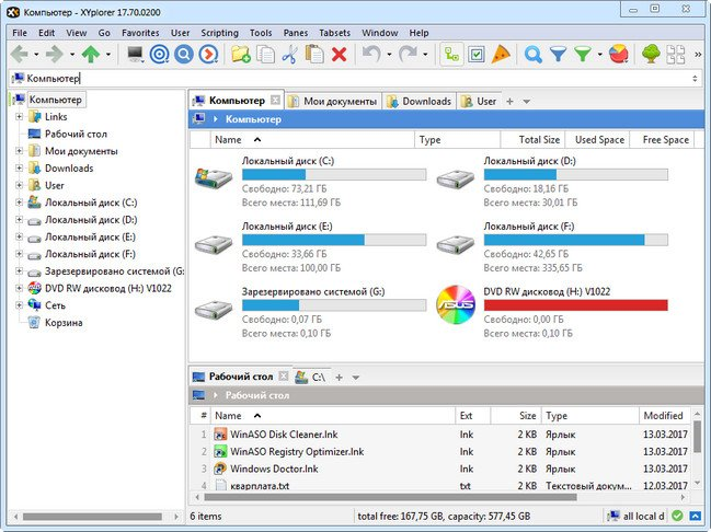 XYplorer 18.10.0000 Multilingual + Portable