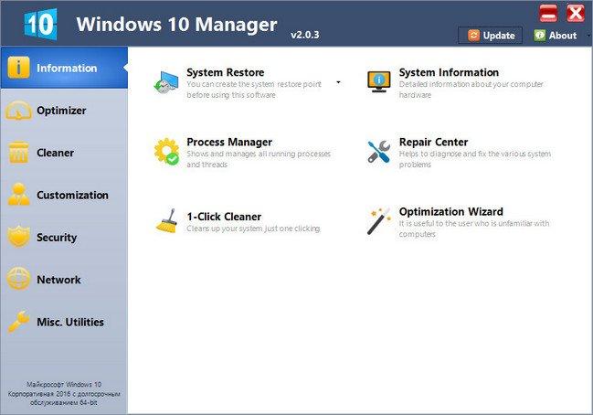 Yamicsoft Windows 10 Manager 2.0.8 Multilingual Portable