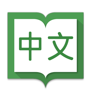 Hanping Chinese Dictionary Pro v6.1