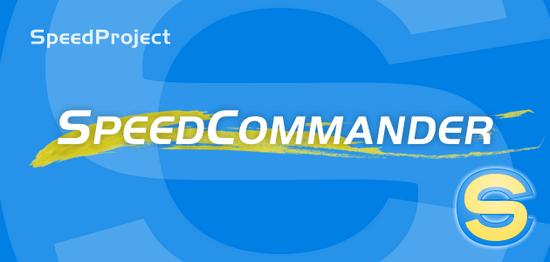SpeedCommander Pro 17.10.8700 Bilingual