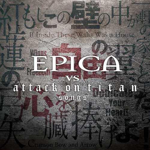 Epica - Epica Vs Attack On Titan Songs (EP) (2017)