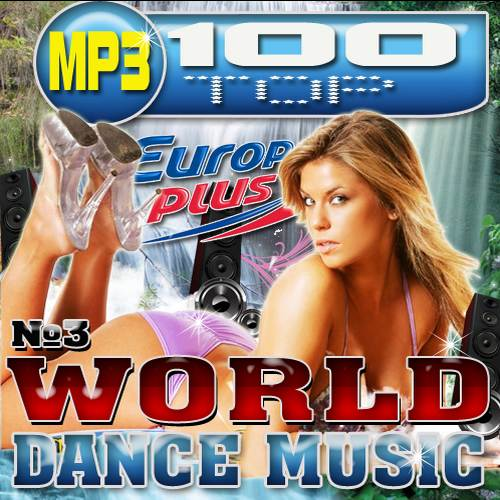 World Dance Music №3 (2017)