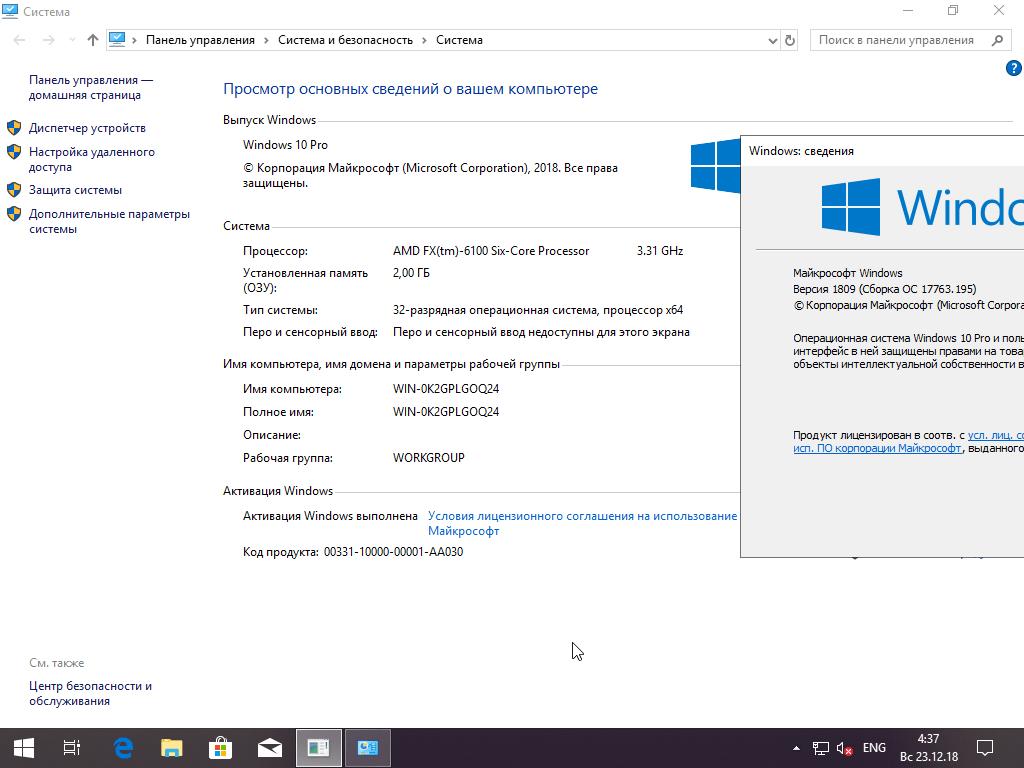 Download Windows 10 RS5 1809 v17763 195 8in1 (x86 / x64) + LTSC +/-