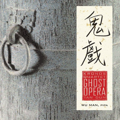 Kronos Quartet, Wu Man - Tan Dun: Ghost Opera (2004)