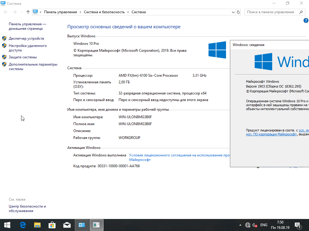Download Windows 10 19H1, 1903 Build 18362 295 32in1 (x86