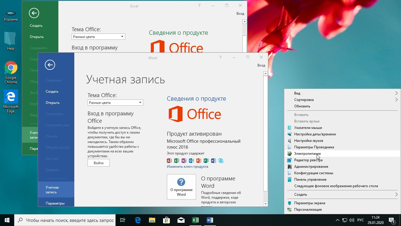 Download Windows 10 19h2 1909 Build 18363 592 Aio 5in1 X64 With Office 2016
