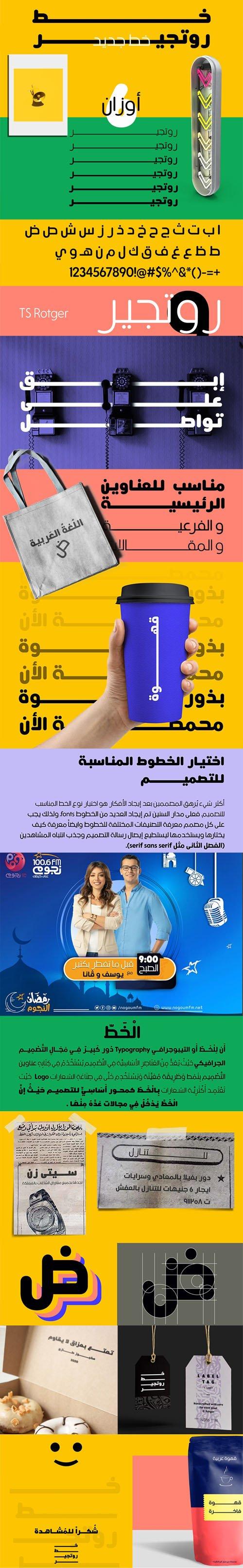 Rotger Arabic Sans Serif Typeface [4-Weights]