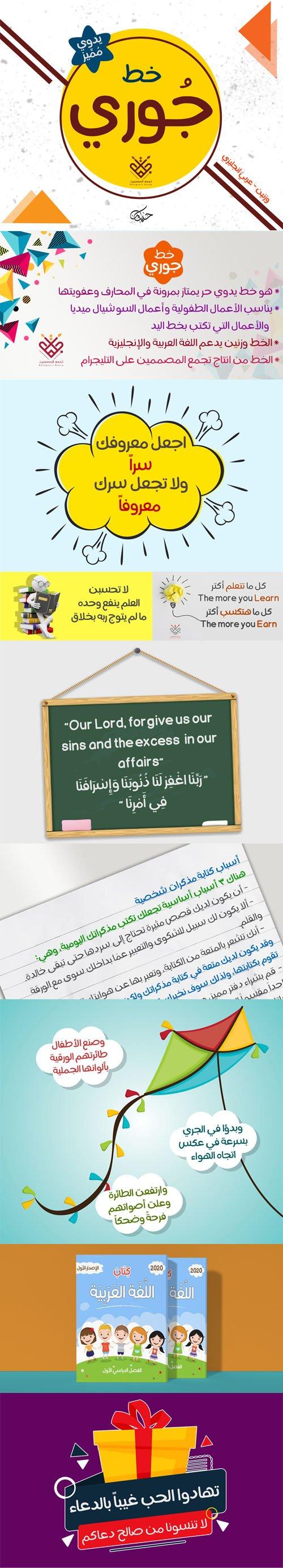 Jory Arabic Font [2-Weights]
